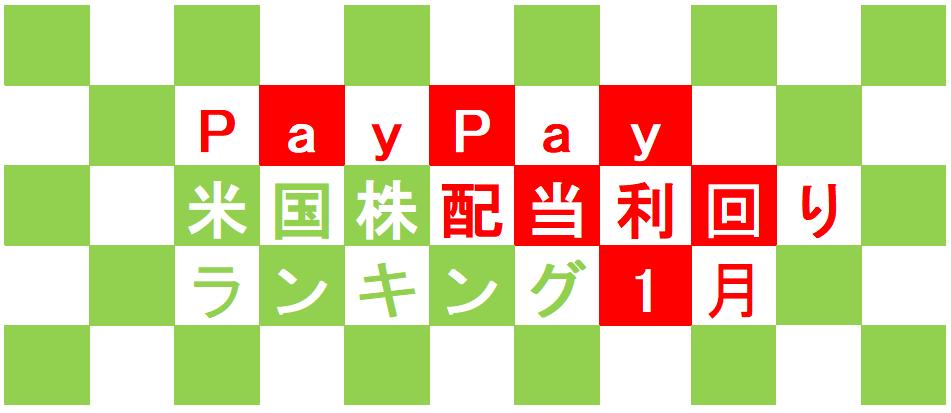証券 paypay